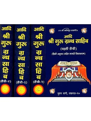 आदि श्री गुरु ग्रन्थ साहिब: Shri Guru Granth Sahib (Set of 4 Volumes)