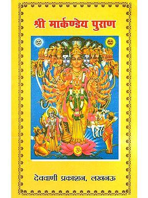 श्री मार्कण्डेय पुराण: Markandeya Purana Retold in Simple Hindi Language