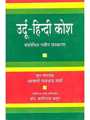 उर्दू हिन्दी कोश: Urdu Hindi Dictionary