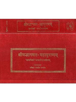 श्रीमद्भागवत महापुराणम् (संस्कृत एवं हिंदी अनुवाद)- Srimad Bhagavata Purana