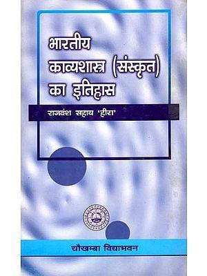 भारतीय काव्यशास्त्र (संस्कृत) का इतिहास: History of Indian Poetics