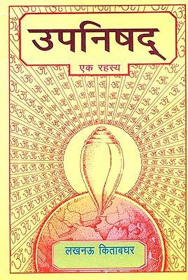 उपनिषद् एक रहस्य: The Upanishads (A Secret)