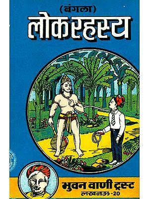 लोक रहस्य: Loka Rahasya (A Humorous Book)