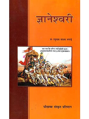 ज्ञानेश्वरी: Jnaneshwari