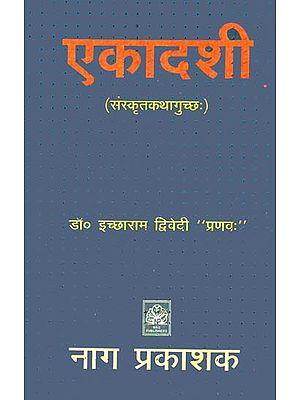 एकादशी: Eleven Short Sanskrit Stories