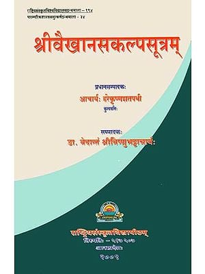 श्रीवैखानसकल्पसूत्रम्: Vaikhanas Kalpa Sutra