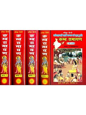 कम्ब रामायण: The Kamba Ramayana (Word-to-Word Meaning, Hindi Translation and Explanation) (Set of 5 Volumes)