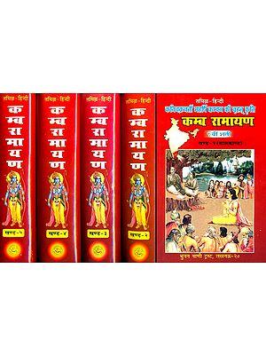 कम्ब रामायण: The Kamba Ramayana (Word-to-Word Meaning, Hindi Translation and Explanation) (Set of 5 Volumes)