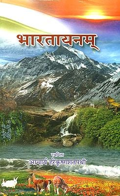 भारतायनम्: A Sanskrit Poems on The Glory of Mother India
