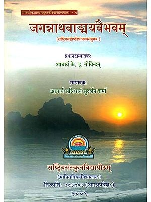 जगन्नाथवाङ्ग्मयवैभवम्: The Richness of Pandit Jagannath's Literature