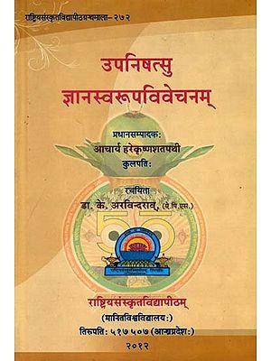 उपनिषत्सु ज्ञानस्वरुपविवेचनम्: Nature of Jnana in The Upanishads