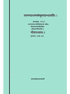 गोलाध्याय: Gola Adhyaya with Two Sanskrit Commentaries - Siddhant Shiromani (Set of 2 Volumes)