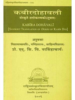 कबीरदोहावली (संस्कृते श्लोकात्मकोनुवाद)- Kabira Dohavali (Sanskrit Translation of Dohas of Kabir Das)