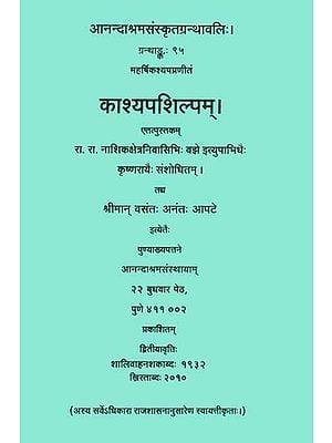 काश्यपशिल्पम्: Kashyap Shilpa