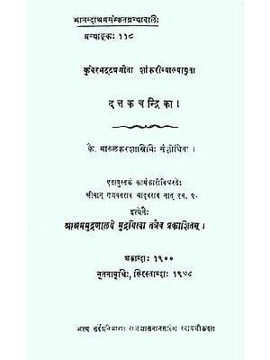 दत्तकचन्द्रिका: Dattak Chandrika
