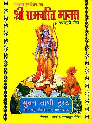 श्री रामचरित मानस (जटाशंकरी टीका): Shri  Ramacharitmanas- Jatashankari Tika