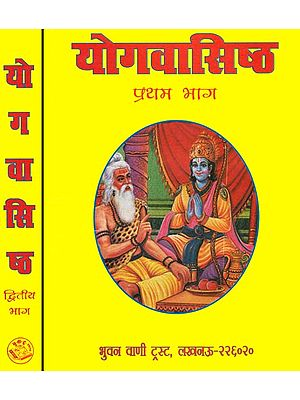 योगवासिष्ठ: The Yoga Vasistha (Set of 2 Volumes)