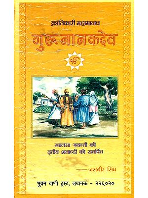 गुरु नानकदेव (क्रांतिकारी महामानव): Guru Nanak Dev