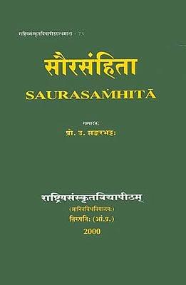 सौरसंहिता: Saura Samhita
