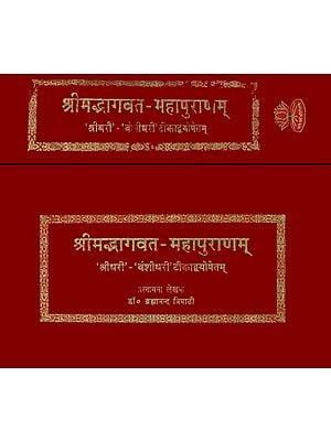 श्रीमद्भागवत महापुराणम्: Srimad Bhagavata Purana with Two Commentaries- Sridhari and Vanshidhari (Set of 2 Volumes)