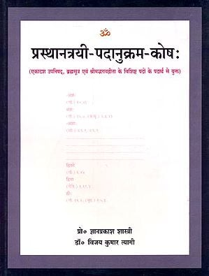 प्रस्थानत्रयी पदानुक्रम कोष: Word Index to The Prasthantrayi