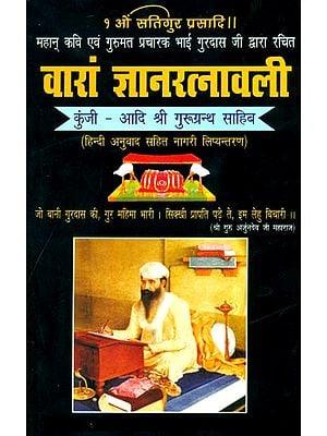 वारां ज्ञानरत्नावली: Varam Jnana Ratnavali of Bhai Gurdas