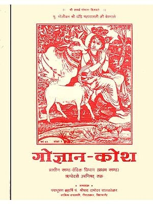 गोज्ञान कोश: The Concept of Cow in The Vedas Word-to-Word Meaning with Hindi Translation (Set of 2 Volumes)