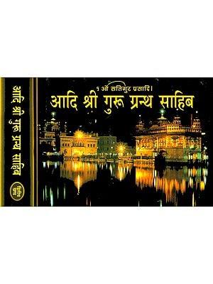 आदि श्री गुरु ग्रन्थ साहिब: Shri Guru Granth Sahib- A Beautiful Edition (Set of 2 Volumes)
