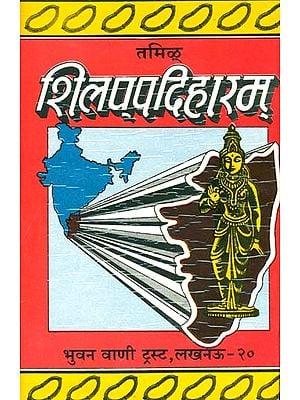 शिलप् पदिहारम्: Shilappadikaram