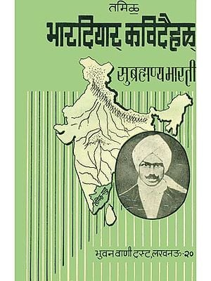 भारदियार् कविदैहळ: Poems Subramania Bharati