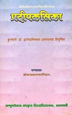 प्रदीपकलिका: Pradipa Kalika