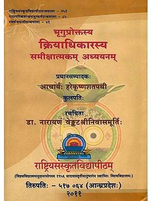 भृगुप्रोक्तस्य क्रियाधिकारस्य समीक्षात्मकम् अध्ययनम्: A Study of Kriya Adhikar of Bhrigu