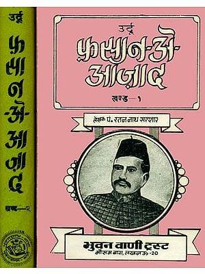 फ़सान ए आज़ाद: Fasane-E-Azad (Set of 2 Volumes)