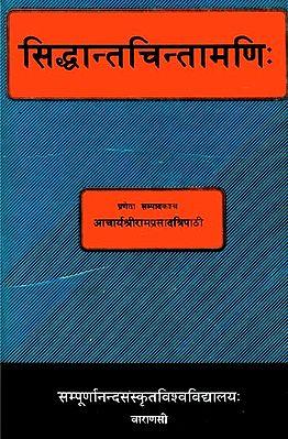 सिद्धान्तचिन्तामणि: Siddhant Chintamani