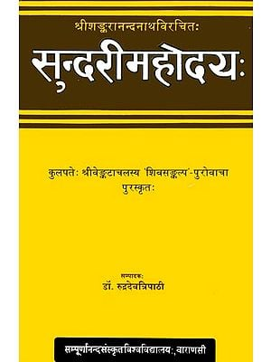 सुन्दरीमहोदय: Sundari Mahodaya (An Old and Rare Book)