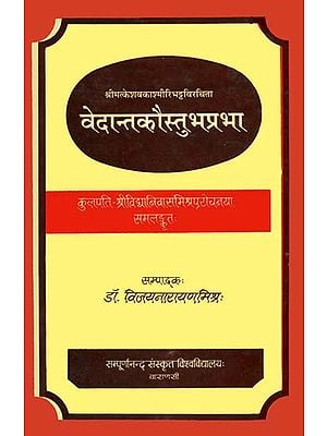 वेदान्तकौस्तुभप्रभा: A Commentary on The Brahma Sutras Based on The Nimbarka School (An Old and Rare Book)