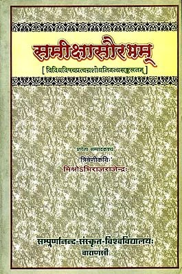 समीक्षासौरभम्: Essays in Sanskrit on Various Topics