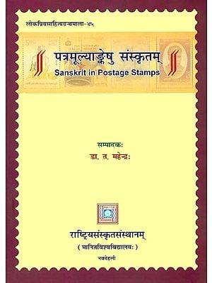 पत्रमुल्यांकेषु संस्कृतम्: Sanskrit in Postage Stamps