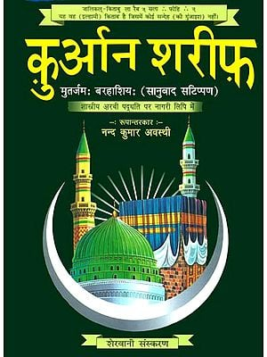 क़ुरआन शरीफ़: Quran Sharif- Translation with Notes (Delux Edition)