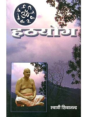 हठयोग: Hatha Yoga