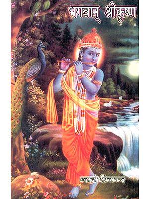 भगवान् श्रीकृष्ण: Bhagawan Shri Krishna