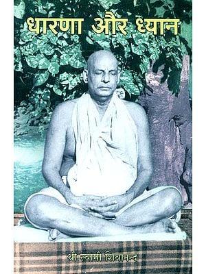 धारणा और ध्यान: Dharana and Dhyana