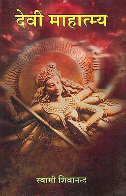 देवी माहात्म्य: The Devi Mahatmya