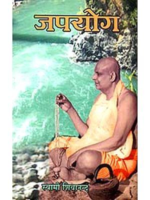 जपयोग: Japa Yoga
