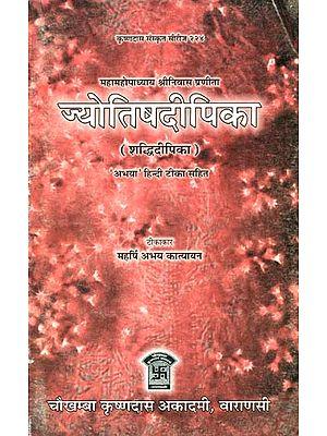 ज्योतिषदीपिका (संस्कृत एवं हिंदी अनुवाद): Jyotish Dipika