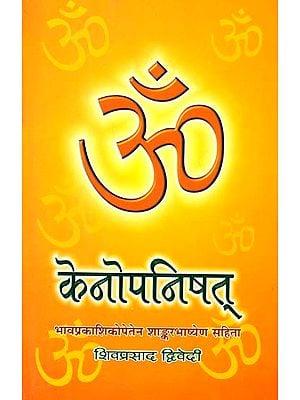 केनोपनिषत् (संस्कृत एवं हिंदी अनुवाद): Kena Upanishad with Shankaracharya Commentary