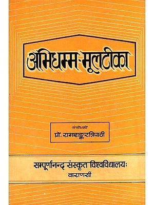 अभिधम्म मूलटिका: Abhidhamma Mula Tika
