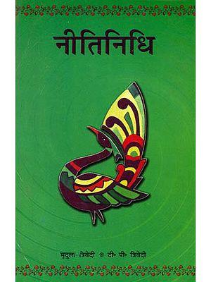 नीतिनिधि (संस्कृत एवं हिंदी अनुवाद)- Niti Nidhi- Quotations on The Art of Living
