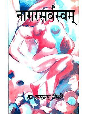 नागरसर्वस्वम् (संस्कृत एवं हिंदी अनुवाद)- Nagar Sarvasvam (Kamasastra)