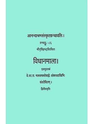 विधानमाला: Vidhana Mala (Dharmasastra)